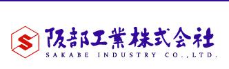 阪部工業 株式会社