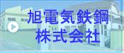 旭電気鉄鋼 株式会社